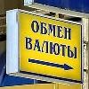 Обмен валют в Тымске