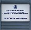 Отделения полиции в Тымске