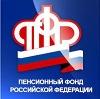 Пенсионные фонды в Тымске